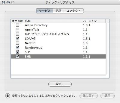 Mac OS X 10.3でSambaのワークグループ名を変更する。