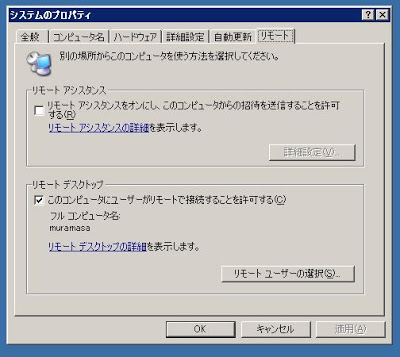 Remote Desktop ConnectionでWindows Server 2003に接続できない。