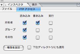 FTPでのメモ書き。