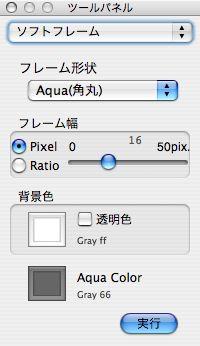 簡単にAqua風のボタンを作成する方法