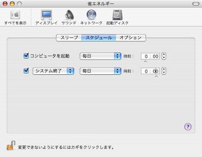 指定した時間にMacを自動的に起動・終了させる方法