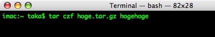 ターミナルで.tar.gz 形式で圧縮する。