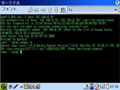 Linux ZaurusからSSHでMac OS X(その他unix系のOS)にアクセスする。