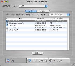 MissingSync for PalmOS 4.0でMac OS Xと同期するとPalm側が<string is unprintable>と表示されてしまう。