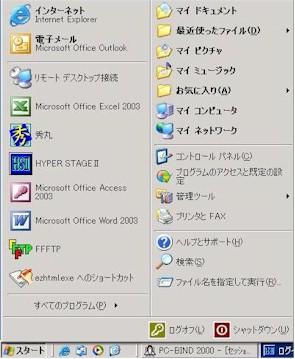 Windows XPのスタートメニューの電子メールの関連付けが変わってしまい、違うアプリケーションが起動してしまう場合の対処方法。