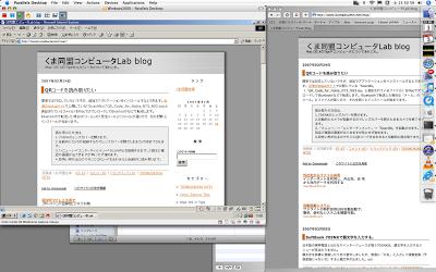 Prallels Desktop for Macアップデート正式版がリリースされました