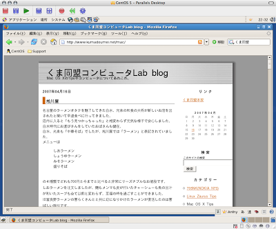 Parallels3.0リリースされました