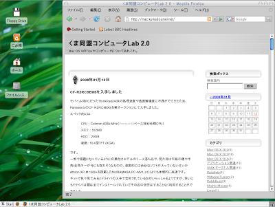 Ecolinux1.7.1.1をインストールしてみました。
