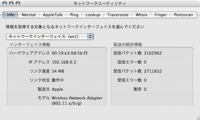 802.11n イネーブラソフトウェアがインストールされているかどうかを確認する