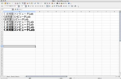 Mac OS XのAquaでネイティブで動作するようになった「OpenOffice.org 3.0」