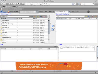 Gmailをネットワークストレージ(ファイルサーバー)として使いたい。