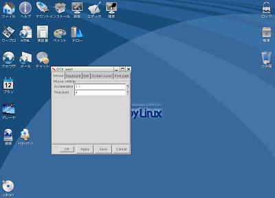 Puppy Linuxでマウスの反応を遅くする方法