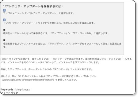 Mac OS X10.5でソフトウェアアップデートで「パッケージをインストールして保存」を選んでも保存されない。