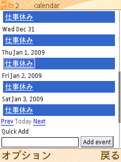 携帯電話からGoogle Calendarに予定を入力する。