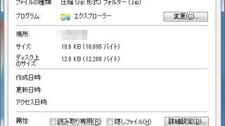 Windows XPやVista、Windows Server 2003で実行ファイルがブロックされる。