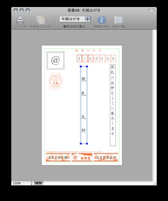 Mac OS Xではがきの宛名印刷をしたい。