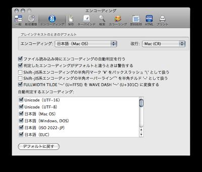 Mac OS Xで(バックスラッシュ)を入力する方法