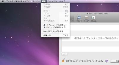 Mac OS X 10.5でrootユーザーを有効にする。