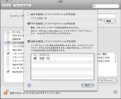 Mac OS X 10.5でSambaを有効にし、ワークグループ名を変更する方法
