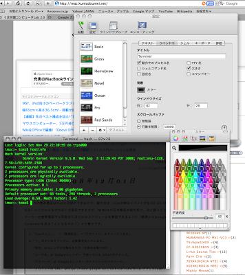 Mac OS X 10.5xでターミナルの背景を半透明にしたい