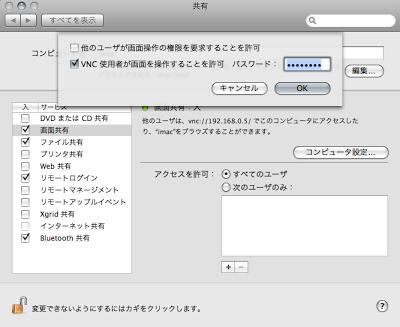 WindowsからMacを操作したい。