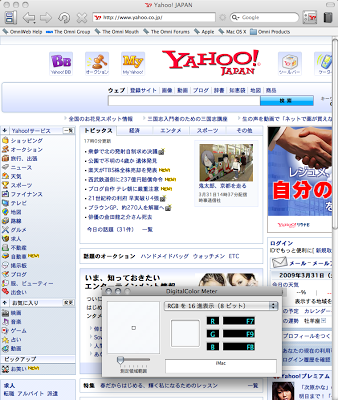 Mac OS Xで画面の色情報を取得したい。