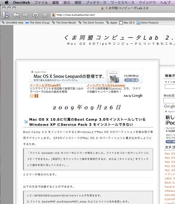 Omniwebが5.10.1にアップデートされていました。