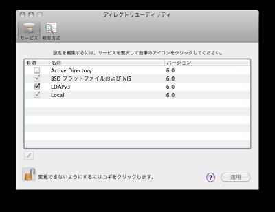 Mac OS X 10.6でrootユーザーを有効にする。