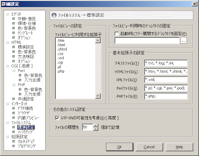ez-htmlでUTF8の文書を開くと文字化けしてしまう。