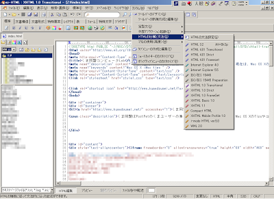 ez-htmlで新規作成するとHTML4.01になりXHTMLにならない(任意の形式にしたい)