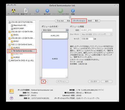 Mac OS Xでデータを残したままハードディスクのパーティションを変更したい