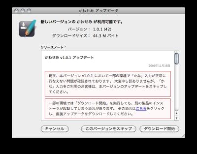 かわせみがv1.0.1へアップデートされました。