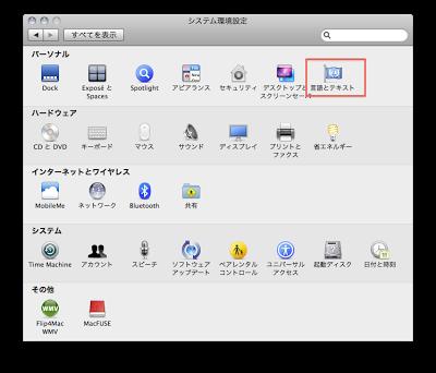 Mac OS Xでことえりを使わないようにする。