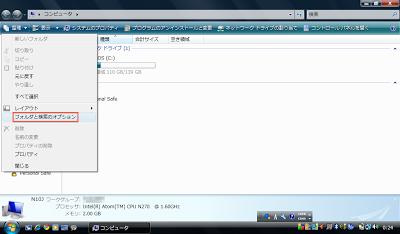 Windows Vistaで拡張子を表示する。