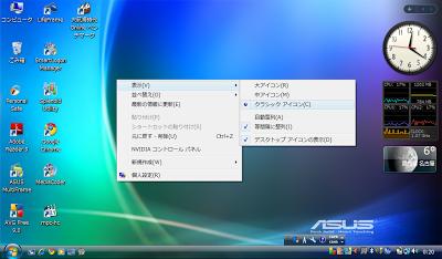 Windows Vistaのアイコンの大きさを変更する。