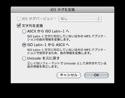 iTunesで曲名、アーティスト名が文字化けしてしまう。( iTunes 7.7以降 )