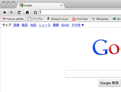 GoogleChromeでアドレスバーにURIを入れて検索したい。