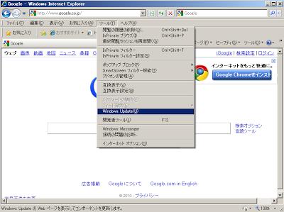 2010年8月3日からWindows XPの起動が遅い。解決編?