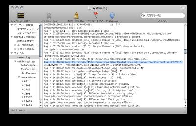 Mac OS Xでスリープすると勝手に復帰するその2。