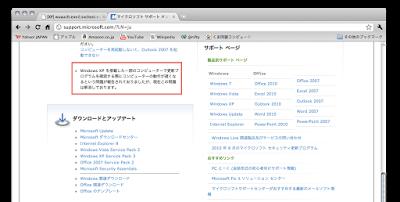 2010年8月3日からWindows XPの起動が遅い。完全解決編
