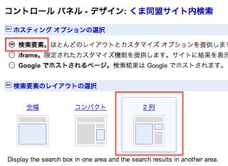 Googleカスタム検索を追加しました。