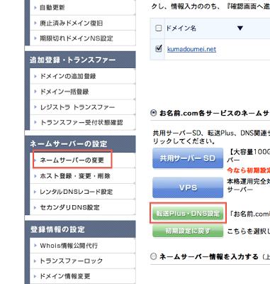 独自ドメインでBloggerやGoogle Appsのメールを運用したい(GMO お名前.com編)