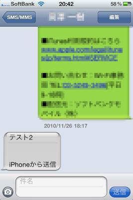 iPhoneのMMSで受信したメールで、複数の宛先が指定してある場合、自分以外に誰が受信したか知りたい