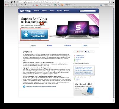 Mac用のAntiVirusソフトを使いたい