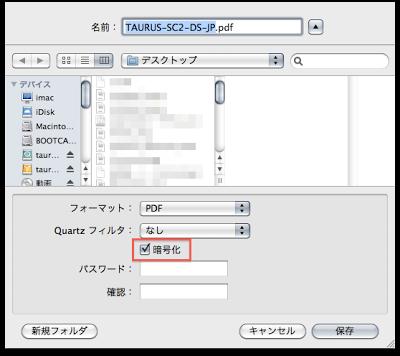 Mac OS XでPDFファイルを暗号化する方法