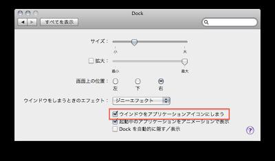 Mac OS X 10.6でウインドウをアプリケーションアイコンにしまう