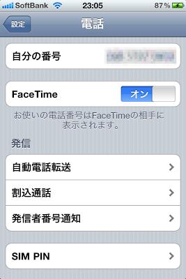 iPhoneで自分の電話番号を表示させる方法