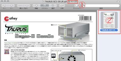 Mac OS Xで複数のPDFを結合したい