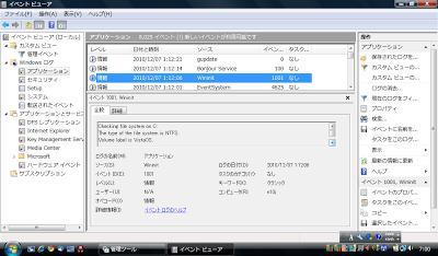 Windows Vistaでchkdskのログを見る方法