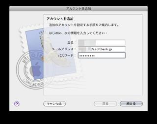 i.softbank.jpのメールアドレスをMac(パソコン)で送受信したい